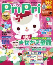PriPri(プリプリ) (2020年4月号)