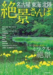 名古屋 東海 北陸 絶景さんぽ(2021年版)