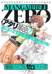 漫画バイブル・ゼロシリーズ アタリ革命2