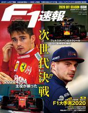 F1速報 (2020年 2/27号 2020年オフシーズン情報号)