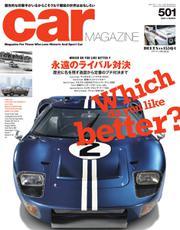 CAR MAGAZINE(カー・マガジン) (No.501)