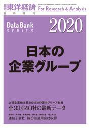 日本の企業グループ 2020年版