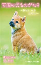 小学館ジュニア文庫 天国の犬ものがたり~幸せになるために~