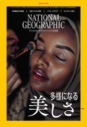 ナショナル ジオグラフィック日本版 (2020年2月号)