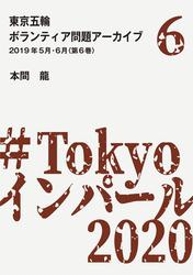 東京五輪ボランティア問題アーカイブ 2019年5月・6月〈第6巻〉