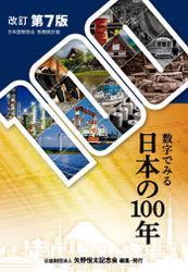 数字でみる日本の100年 改訂第7版