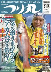 つり丸 (2020年2/15号)