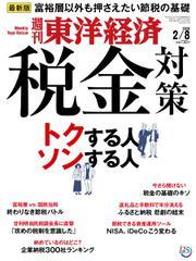 週刊東洋経済 (2020年2/8号)