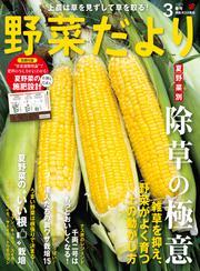 野菜だより (2020年3月号)