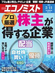 エコノミスト (2020年2/11号)