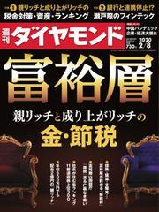 週刊ダイヤモンド (2020年2/8号)