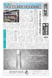 週刊粧業 (第3193号)
