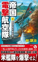 帝国電撃航空隊【1】陸海合同作戦始動!
