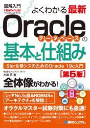 図解入門よくわかる 最新Oracleデータベースの基本と仕組み[第5版]