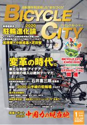 BICYCLE CITY 2020年1月号