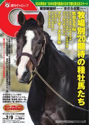 週刊Gallop(ギャロップ) (2020年2月9日号)
