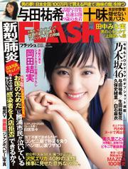 FLASH(フラッシュ) (2/18号)