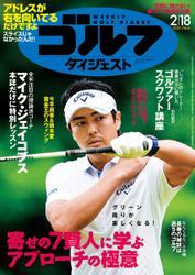 週刊ゴルフダイジェスト (2020/2/18号)