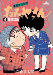 おみやさん ビッグコミック版