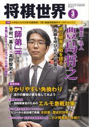 将棋世界 (2020年3月号)