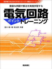 電気回路 ポイントトレーニング