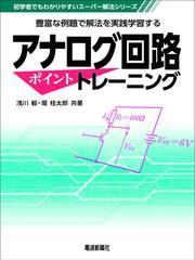 アナログ回路 ポイントトレーニング
