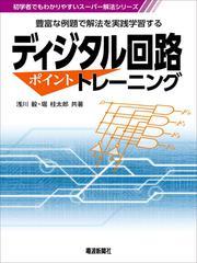 ディジタル回路 ポイントトレーニング