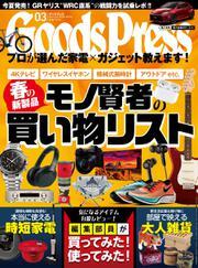 月刊GoodsPress(グッズプレス) (2020年3月号)