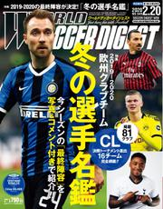 WORLD SOCCER DIGEST(ワールドサッカーダイジェスト) (2020年2/20号)