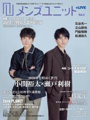 メンズユニット+LIVE Vol.2