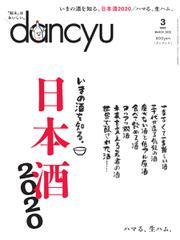 dancyu(ダンチュウ) (2020年3月号)