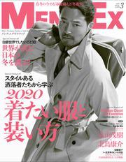 MEN'S EX[メンズエグゼクティブ(旧:メンズイーエックス)] (2020年3月号)