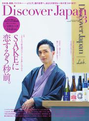 Discover Japan(ディスカバージャパン) (2020年3月号)