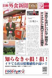 日本外食新聞 (2020/2/5号)