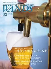 WANDS(ウォンズ) (No.411)