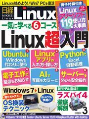 日経Linux(日経リナックス) (2020年3月号)