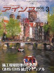 月刊アイソス (2020年3月号)