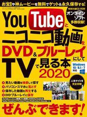 YouTubeとニコニコ動画をブルーレイ&DVDにしてTVで見る本2020