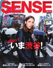 SENSE(センス) (2020年3月号)