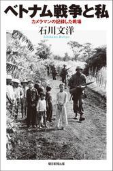 ベトナム戦争と私 カメラマンの記録した戦場