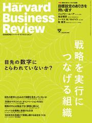 DIAMONDハーバード・ビジネス・レビュー (2020年3月号)