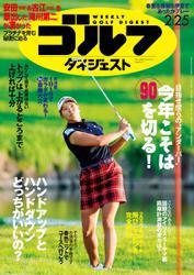 週刊ゴルフダイジェスト (2020/2/25号)