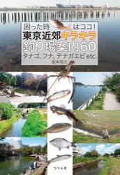 困った時はココ!東京近郊キラキラ釣り場案内60