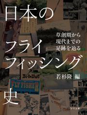 日本のフライフィッシング史