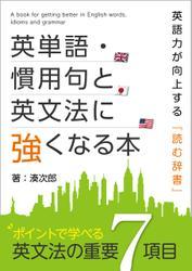 英単語・慣用句と英文法に強くなる本