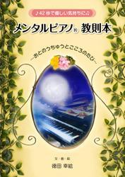 ♪42秒で優しい気持ちに♫ メンタルピアノ®教則本  〜おとのうちゅうとこころのたび〜