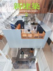 新建築 (2020年2月号)