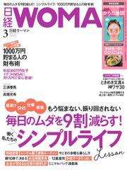 日経ウーマン (2020年3月号)