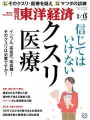 週刊東洋経済 (2020年2/15号)