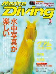 マリンダイビング (2020年3月号)